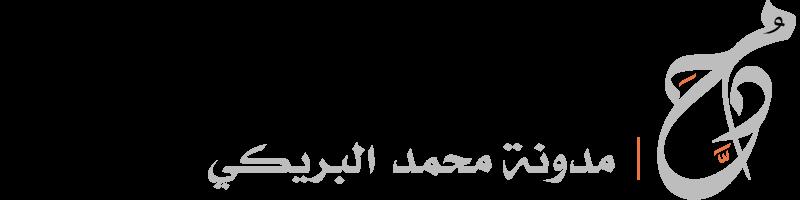مدوّنة محمد البريكي